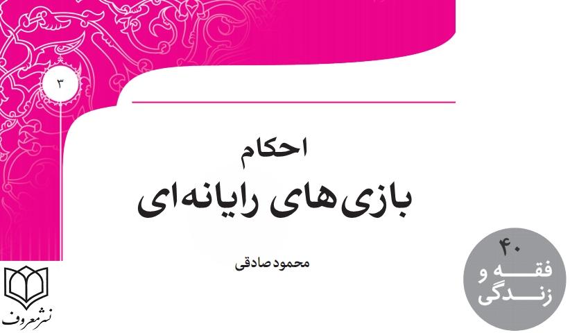Ketab.ahkam .game  - کتاب : احکام بازی های رایانه ای