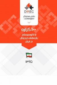 Persian100Facts139609 200x300 - 100 گزاره از اکوسیستم بازیهای دیجیتال در ایران 1395