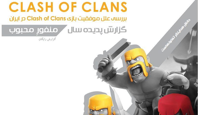 PersianCOC9508 822x480 - گزارش : کلش آو کلنز: منفورِ محبوب
