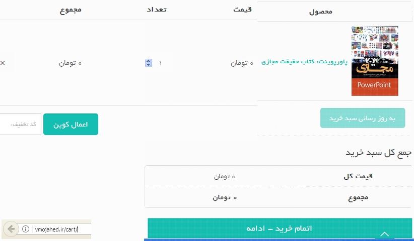 help.shop .2 - راهنمای فروشگاه وب سایت مجاهد مجازی