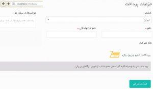 help.shop .3 300x175 - راهنمای فروشگاه وب سایت مجاهد مجازی