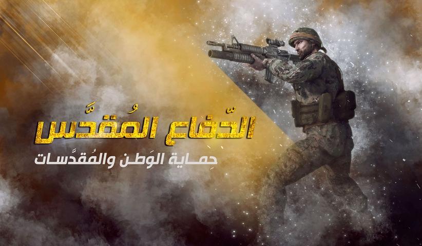 """holydefence.game .2 - أطلقت وحدة الاعلام الالكتروني في حزب الله اللعبة الالكترونية الجديدة """"الدفاع المقدس"""" الثلاثية الأبعاد في حفل أقيم في قرية الساحة"""