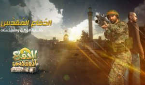 holydefence.videogame.hezbollah.1 300x175 - بازی ویدیویی دفاع مقدس : در نقش رزمنده حزب الله به مبارزه با داعش بروید.