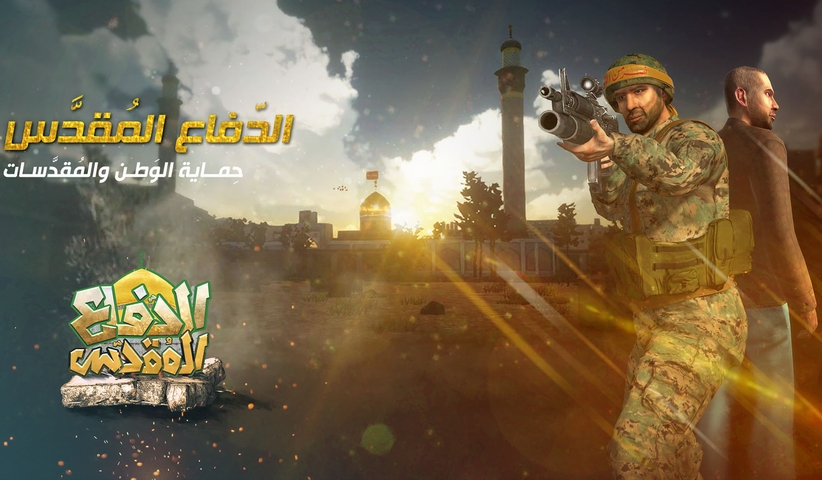 holydefence.videogame.hezbollah.1 - فیلم 1 : بازی رایانه ای دفاع مقدس، حزب الله لبنان