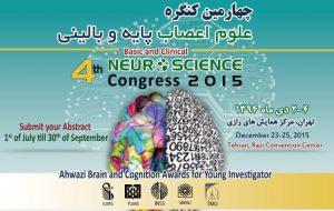 photo 2015 07 28 00 07 24 300x190 - سخنرانی و ارایه مقاله در چهارمین کنگره علوم اعصاب پایه و بالین
