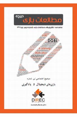 GameStudies.Insights.N2 - دانلود ماهنامه مطالعات بازی: دریچه - شماره دوم: یادگیری و بازیهای دیجیتال