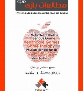 GameStudies.Insights.N4 273x300 - ماهنامه مطالعات بازی: دریچه - شماره چهارم: سلامت و بازیهای دیجیتال