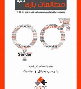 GameStudies.Insights.N5 273x300 - ماهنامه مطالعات بازی: دریچه - شماره پنجم: جنسیت و بازیهای دیجیتال