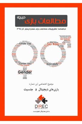 GameStudies.Insights.N5 - ماهنامه مطالعات بازی: دریچه - شماره پنجم: جنسیت و بازیهای دیجیتال