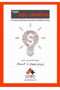 GameStudies.Insights.N7 200x300 - ماهنامه مطالعات بازی: دریچه - شماره هفتم: کسبوکار و بازیهای دیجیتال