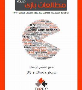 GameStudies.Insights.N8 273x300 - ماهنامه مطالعات بازی: دریچه - شماره هشتم: ژانر و بازیهای دیجیتال
