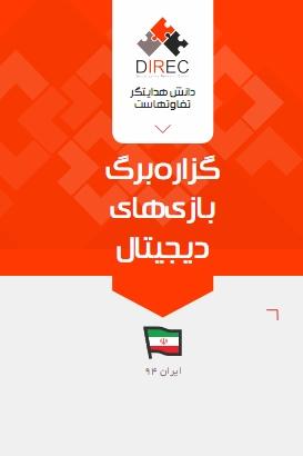"PersianFactsheet1394 - ""گزاره برگ بازیهای دیجیتال"" سال ۱۳۹۴ در ایران"