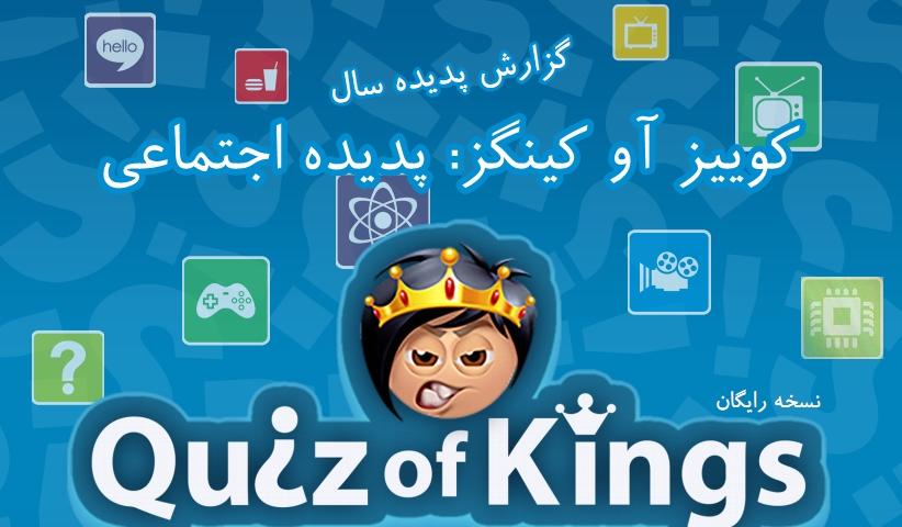 PersianFreeQoK9612 - گزارش پدیده سال: کوییز آو کینگز پدیده اجتماعی