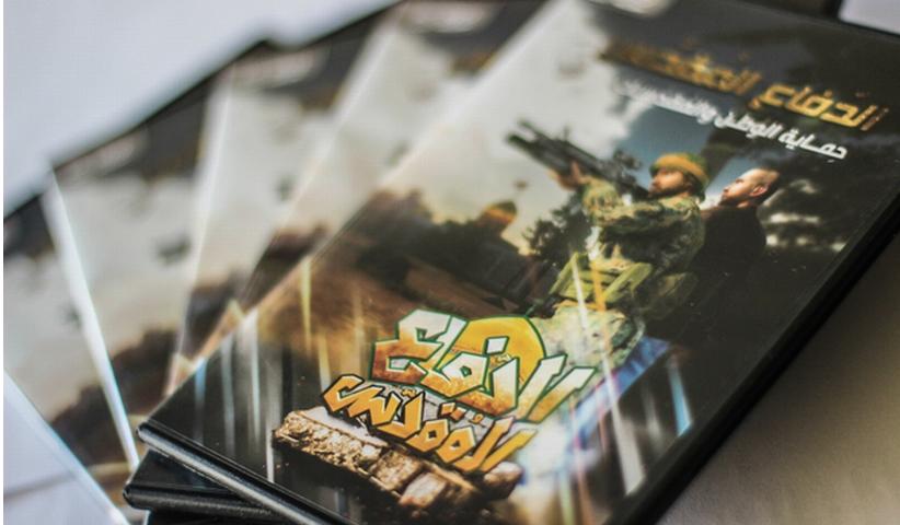 holydefence.game .4 - 'الدفاع المقدس': لعبة الكترونية لـ'حزب الله' تحاكي المواجهة مع التكفيريين