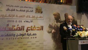 """lvl220180301024715 300x169 - تصاویر: رونمایی از بازی """"دفاع مقدس"""" حزب الله لبنان"""