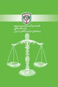 Ghanoon.shop  200x300 - جرايم رايانهای و مصاديق جرايم رايانهای در ايران