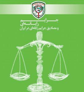 Ghanoon.shop  273x300 - جرايم رايانهای و مصاديق جرايم رايانهای در ايران