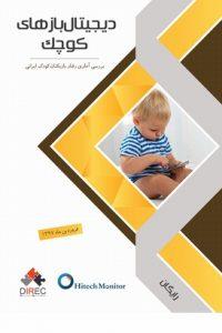 PersianLDG9701 200x300 - دیجیتالبازهای کوچک:بررسی آماری رفتار بازیکنان کودک ایرانی
