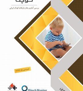 PersianLDG9701 273x300 - دیجیتالبازهای کوچک : بررسی آماری رفتار بازیکنان کودک ایرانی
