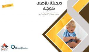 PersianLDG9701.1 300x175 - دیجیتالبازهای کوچک:بررسی آماری رفتار بازیکنان کودک ایرانی