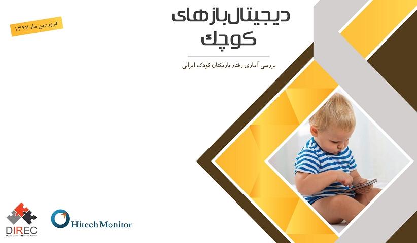 PersianLDG9701.1 - دیجیتالبازهای کوچک:بررسی آماری رفتار بازیکنان کودک ایرانی