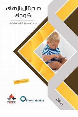 PersianLDG9701 - دیجیتالبازهای کوچک : بررسی آماری رفتار بازیکنان کودک ایرانی