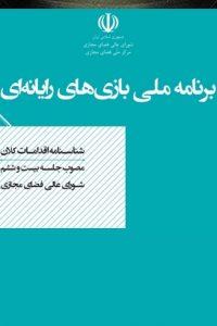 SANAD.GAME .IRAN .majazi.ir  200x300 - برنامه ملی بازی های رایانه ای ایران