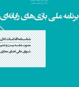 SANAD.GAME .IRAN .majazi.ir  273x300 - برنامه ملی بازی های رایانه ای ایران