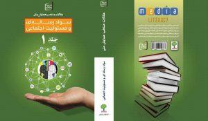 95421 orig. 300x175 - کتاب مقالات منتخب همایش ملی سواد رسانهای و مسئولیت اجتماعی- جلد 1