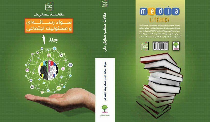 95421 orig. 822x480 - کتاب مقالات منتخب همایش ملی سواد رسانهای و مسئولیت اجتماعی