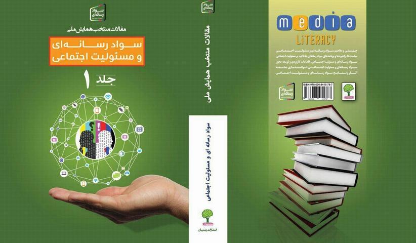 95421 orig. - کتاب مقالات منتخب همایش ملی سواد رسانهای و مسئولیت اجتماعی