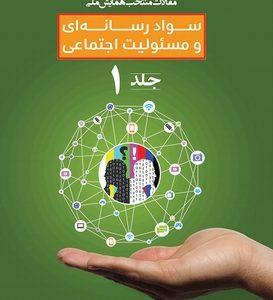 95421 orig.shop  273x300 - کتاب مقالات منتخب همایش ملی سواد رسانهای و مسئولیت اجتماعی- جلد 1