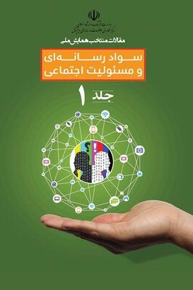 95421 orig.shop  - کتاب مقالات منتخب همایش ملی سواد رسانهای و مسئولیت اجتماعی- جلد 1