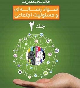 95423 orig.shop  273x300 - کتاب مقالات منتخب همایش ملی سواد رسانهای و مسئولیت اجتماعی- جلد 2