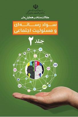 95423 orig.shop  - کتاب مقالات منتخب همایش ملی سواد رسانهای و مسئولیت اجتماعی- جلد 2