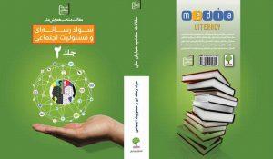 95424 orig 300x175 - کتاب مقالات منتخب همایش ملی سواد رسانهای و مسئولیت اجتماعی- جلد 2