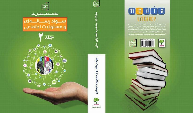 95424 orig - کتاب مقالات منتخب همایش ملی سواد رسانهای و مسئولیت اجتماعی- جلد 2
