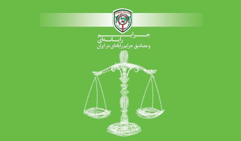 Ghanoon 822x480 - جرايم رايانهای و مصاديق جرايم رايانهای در ايران