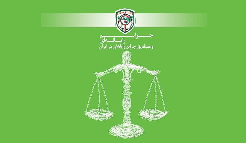 Ghanoon - جرايم رايانهای و مصاديق جرايم رايانهای در ايران