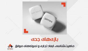Serious Games Panel 300x175 - گزارش بازی های جدی : ماهیت شناسی، ابعاد تجاری و نمونه های موفق