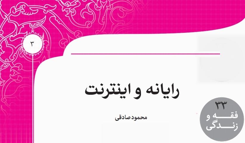fabookfvz07 - کتاب:احکام رایانه و اینترنت
