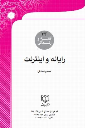 fabookfvz07.shop  - کتاب:احکام رایانه و اینترنت