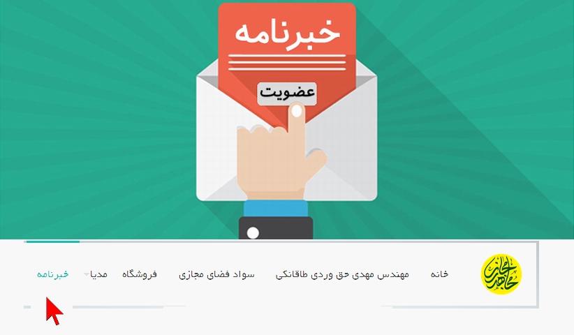 newsletter - ایجاد بخش خبرنامه سایت مجاهد مجازی