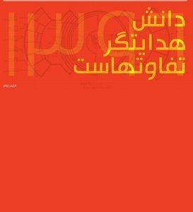 Persian Landscape 1396.shop  273x300 - نمای باز 1396: شاخصترین اطلاعات مصرف بازیهای دیجیتال در ایران
