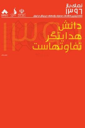 Persian Landscape 1396.shop  - نمای باز 1396: شاخصترین اطلاعات مصرف بازیهای دیجیتال در ایران
