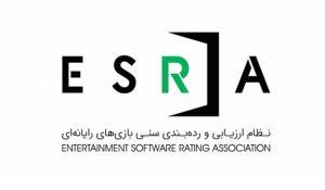 esra.org .ir .logo  300x175 - نظام ارزیابی و ردهبندی سنی بازیهای رایانه ای