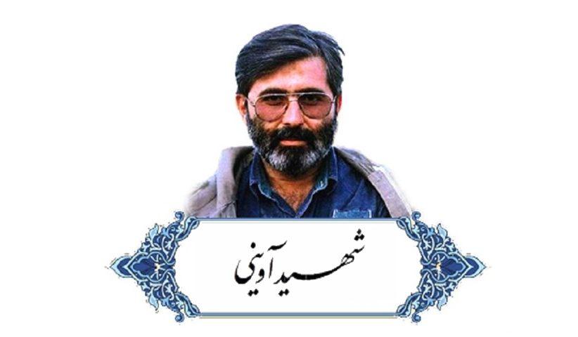 AVINY 822x480 - الگوی رهبری شهید سید مرتضی آوینی در فعالیتهای رسانهای
