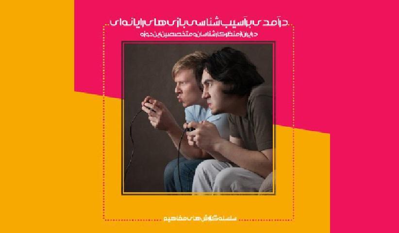 88326 orig - معرفی و دانلود کتاب در آمدی بر آسیب شناسی بازی های رایانه ای در ایران از منظر کارشناسان و متخصصین این حوزه