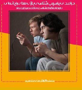 88326 orig.shop  273x300 - کتاب در آمدی بر آسیب شناسی بازی های رایانه ای در ایران از منظر کارشناسان و متخصصین این حوزه