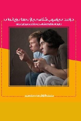88326 orig.shop  - کتاب در آمدی بر آسیب شناسی بازی های رایانه ای در ایران از منظر کارشناسان و متخصصین این حوزه